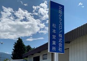 松本営業所